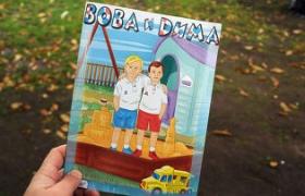 Ко дню рождения Путина вышла детская книга «Вова и Дима»
